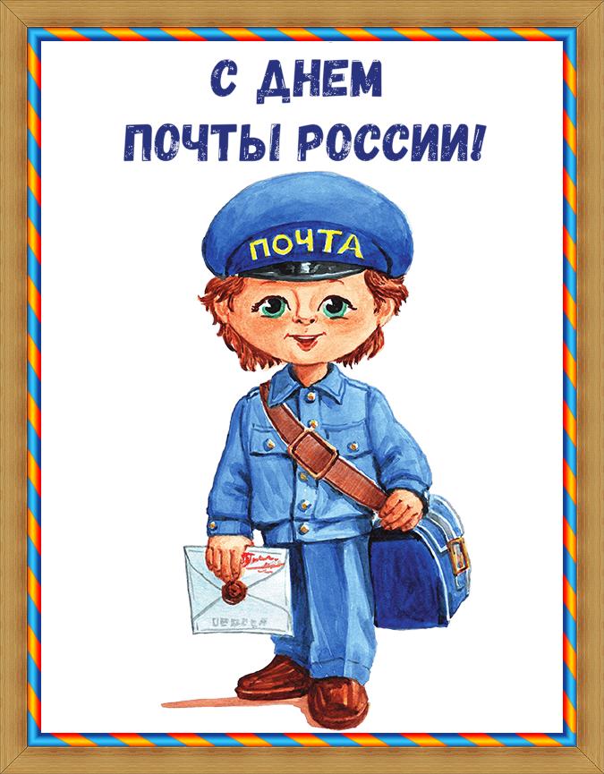 Поздравление и открытки по почте