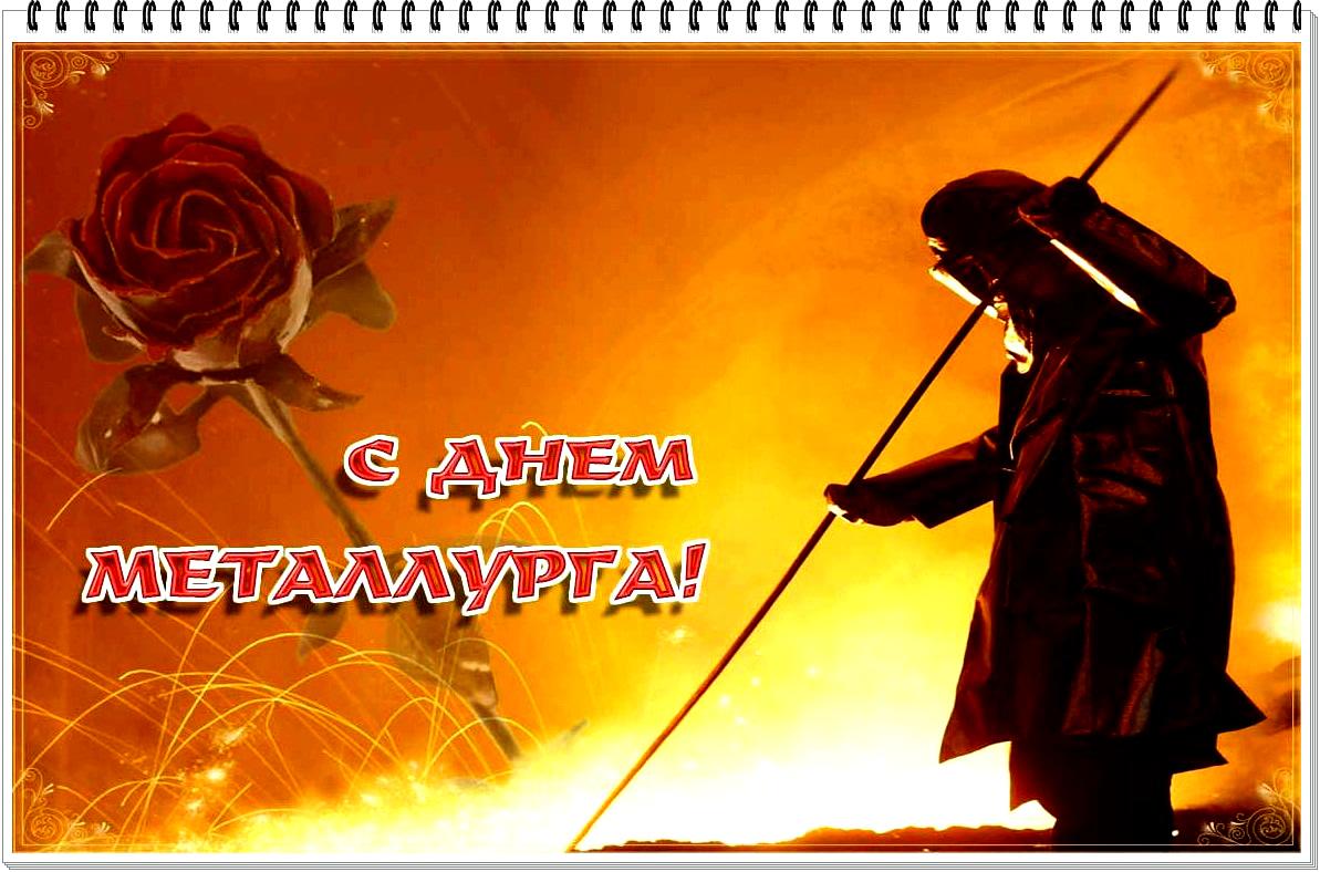 Поздравления на день металлурга открытки поздравления, смешные мужчины кухне