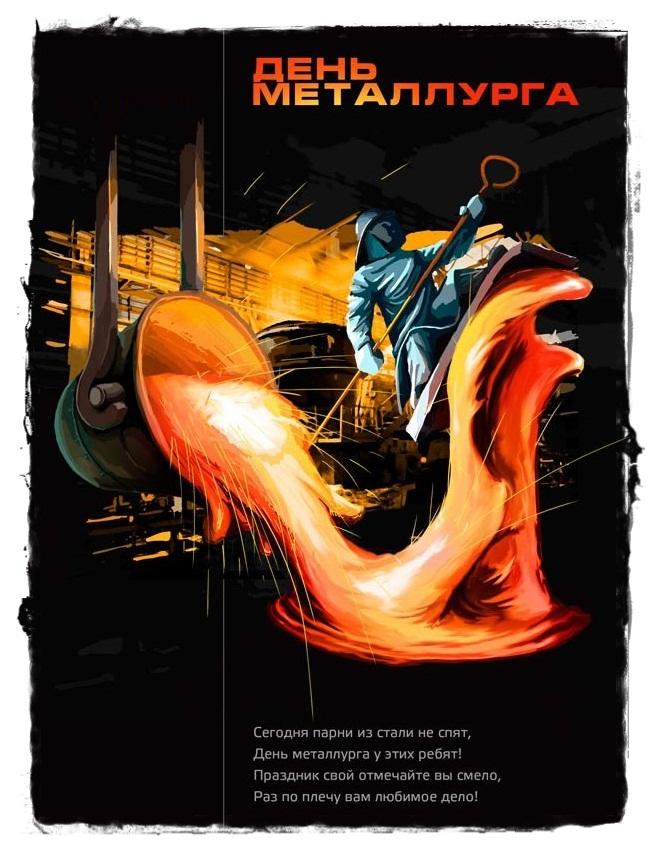 открытки день металлурга прикольные для тебя семь