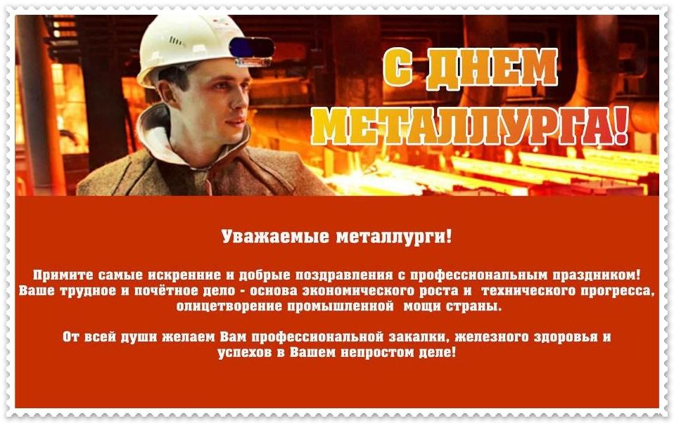 Поздравление с днем металлурга в прозе официальное