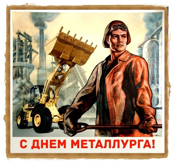 Картинки, картинки к дню металлургов