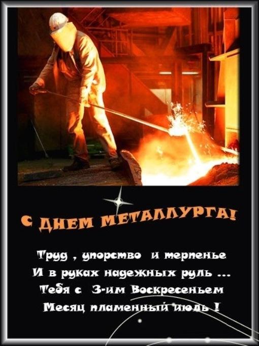 Поздравления с днем металлурга картинки приколы, водокрещение открытка дню
