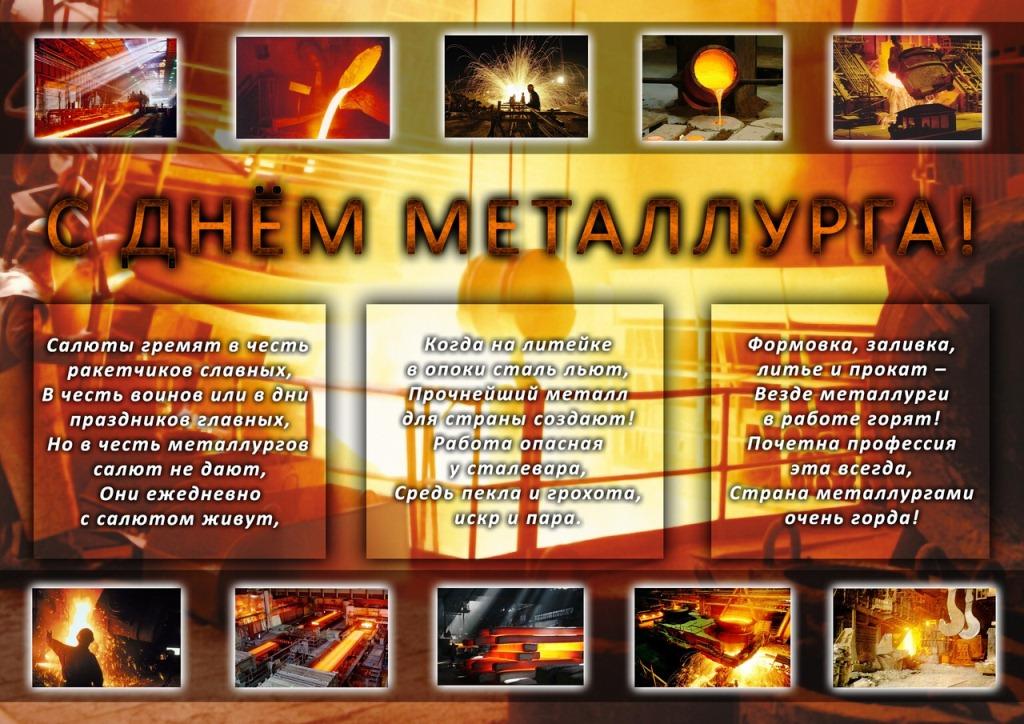 Веселые, картинки к дню металлургов