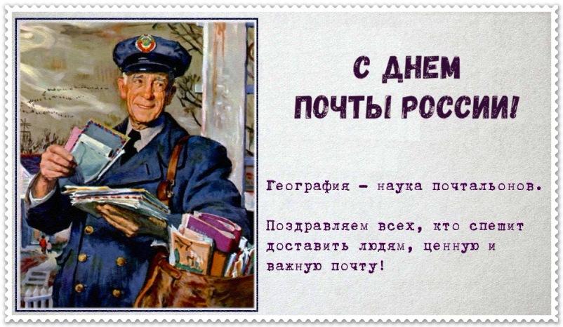 Открытки про почту