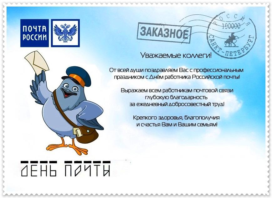 Стихи поздравления с днем почты