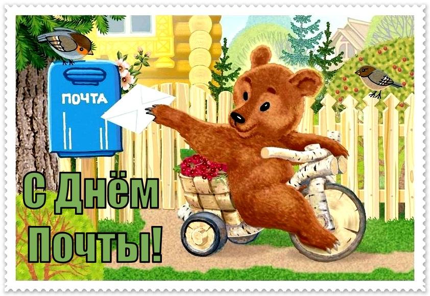 Открытки поздравления ко дню почты