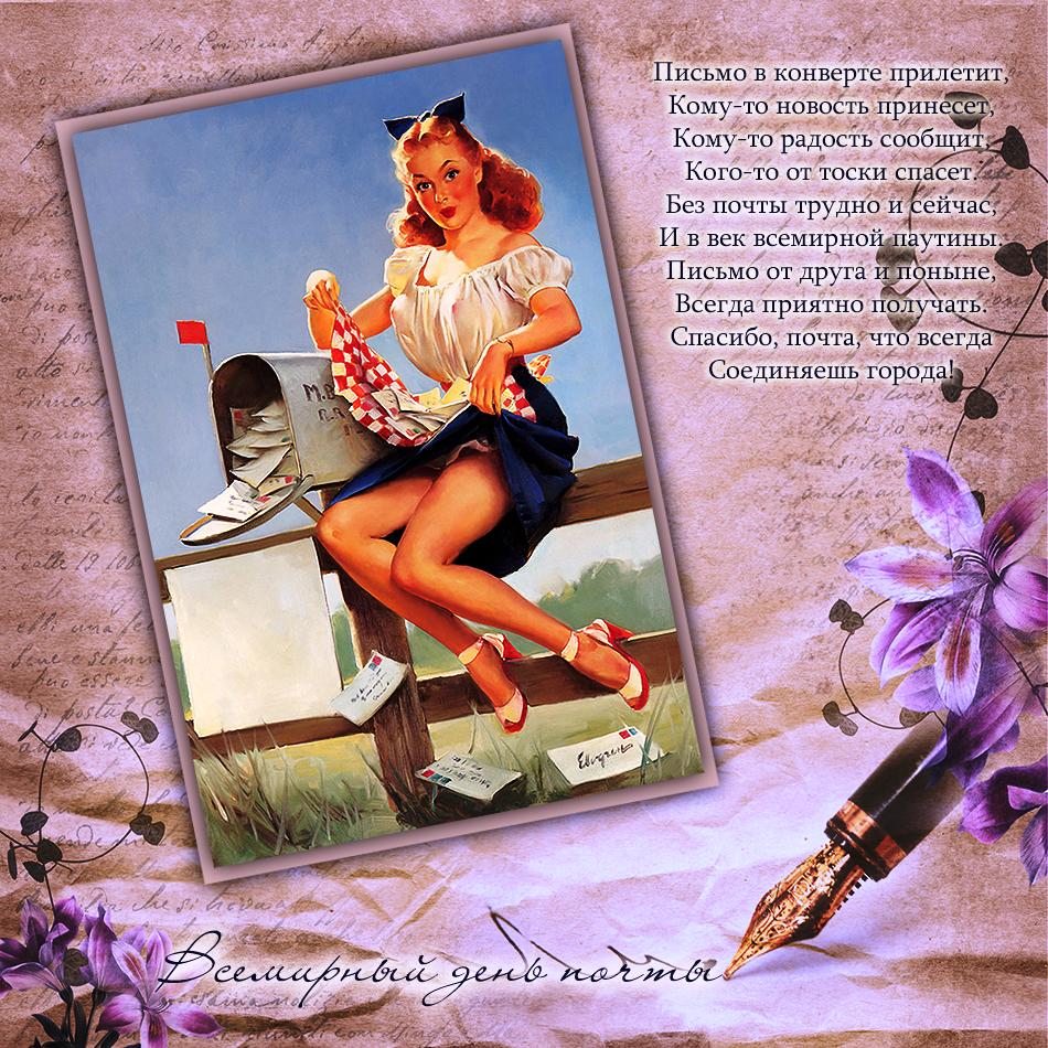 Картинки, прикольные открытки с днем почты