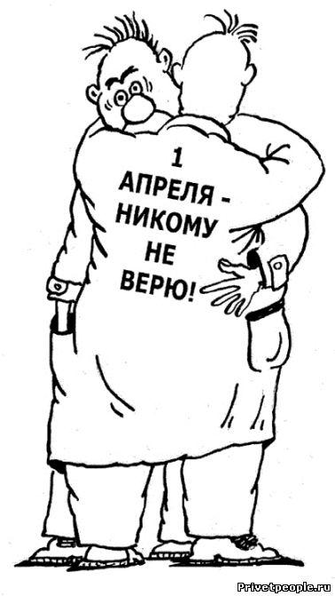 Карикатуры про 1 апреля - День дураков