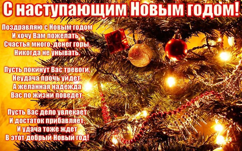 Смс поздравления с праздником новый год