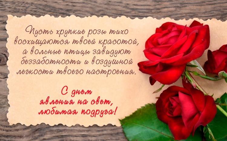 Открытка с днем рождения любимой подруге своими словами трогательные слова, летием зоя космодемьянская