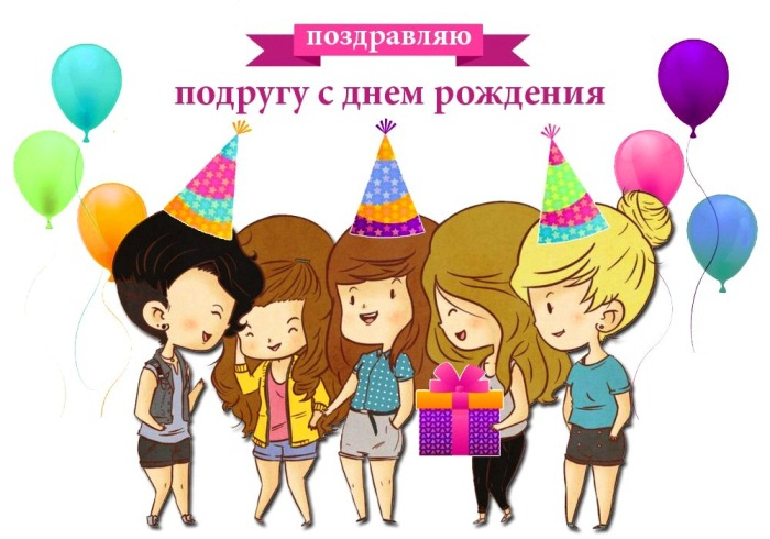 Молодежные поздравления в прозе с днем рождения подруге