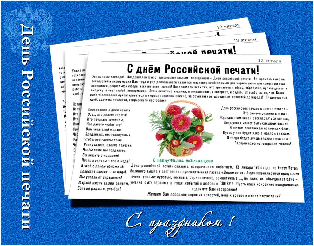 Поздравление печатного издания с юбилеем