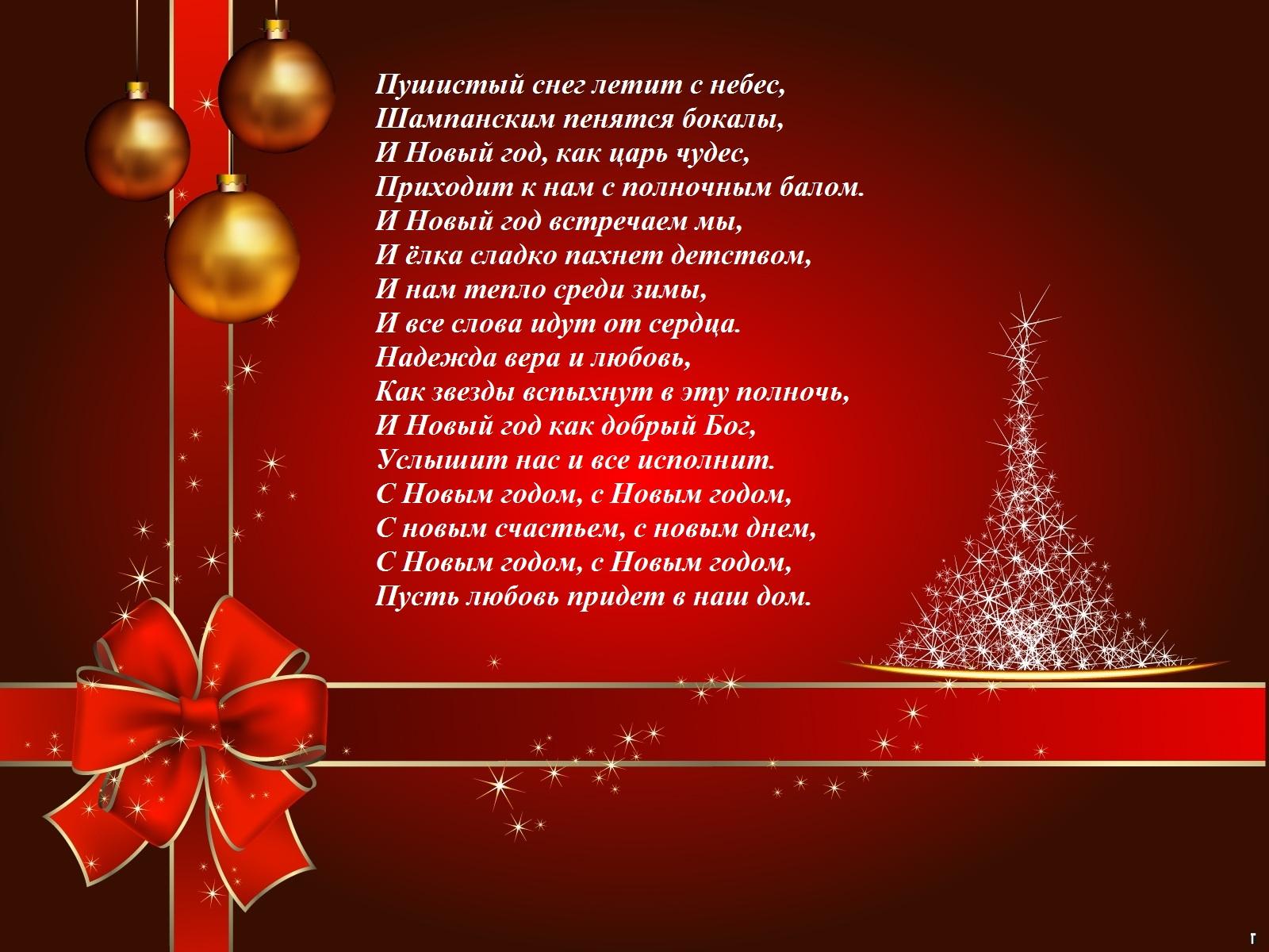 Поздравления с новым годом частушки