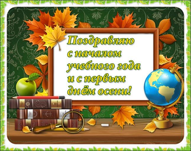 Поздравления с 1 сентября учителю коллеге короткие