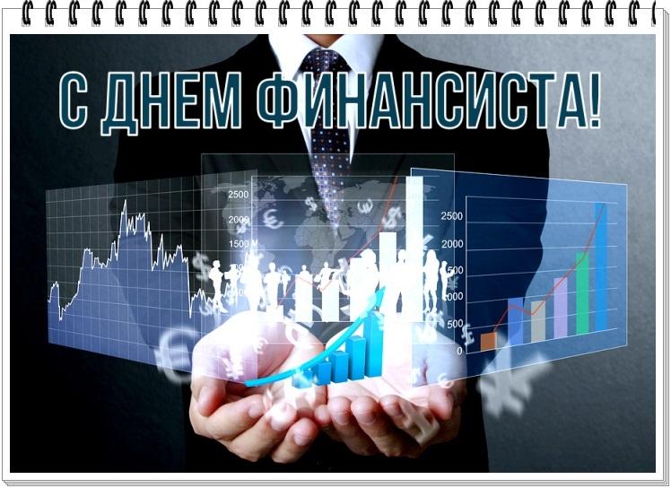 кто-то поздравления с днем финансиста в казахстане качества