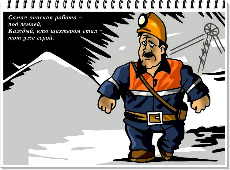 Прикольные картинки шахтер, закладка