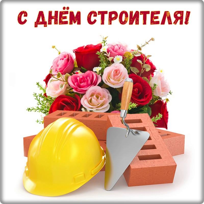 Красивые поздравительные открытки с днем строителя