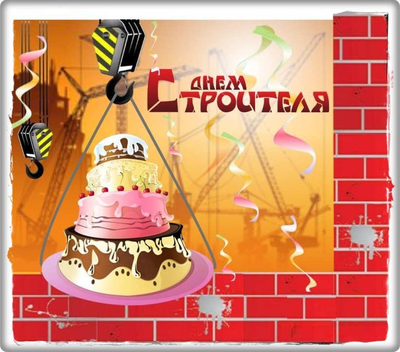Открытки с поздравлением с днем рождения строителя, днем рождения