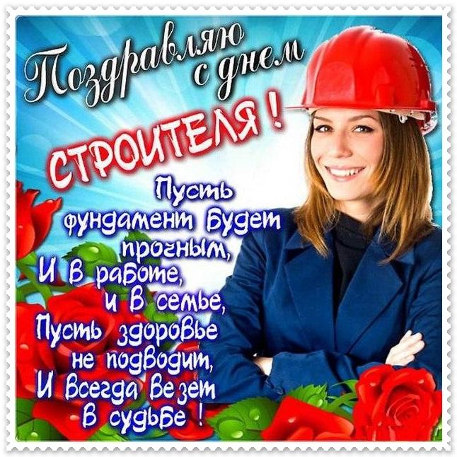 Поздравление с днем строителя смешное