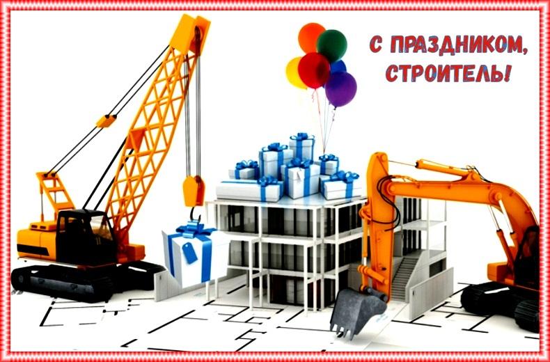 Для детей, открытка строительство