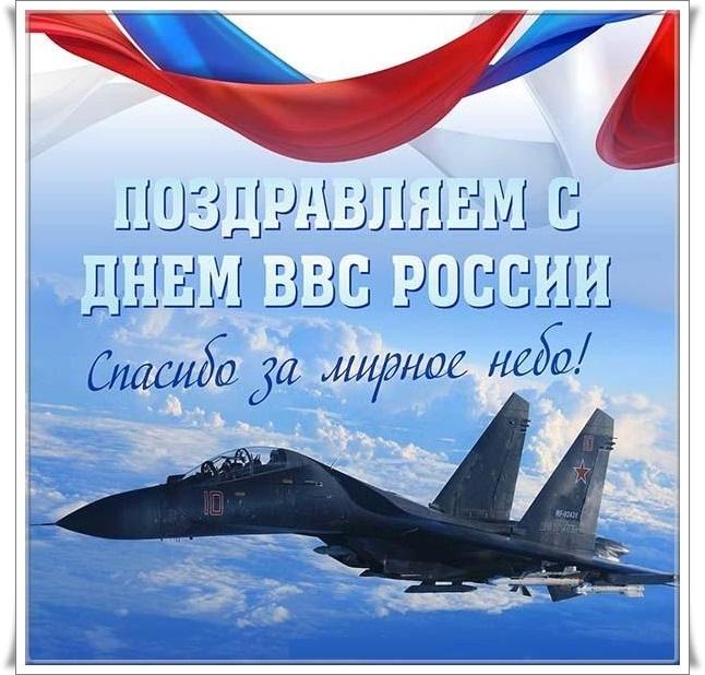 Открытки с днем военно воздушных