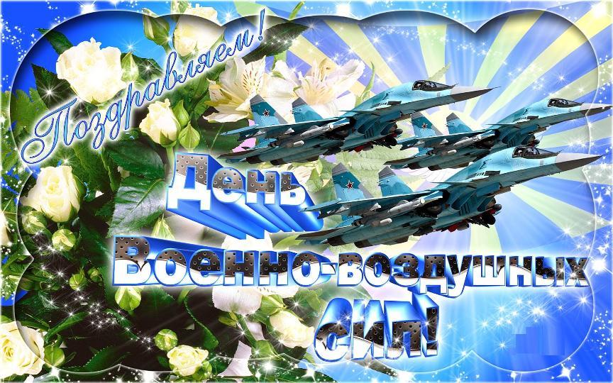 День ввс россии картинки поздравления в прозе, новогодних открыток мой