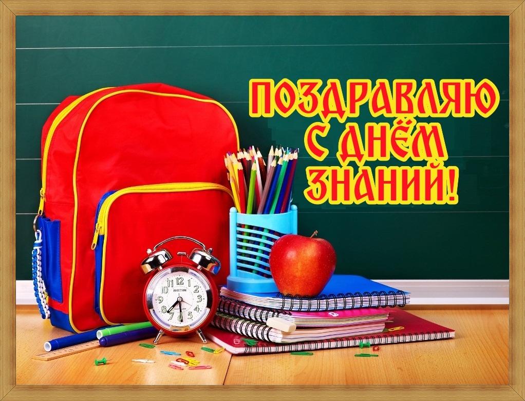 открытка портфель для первоклассника лица
