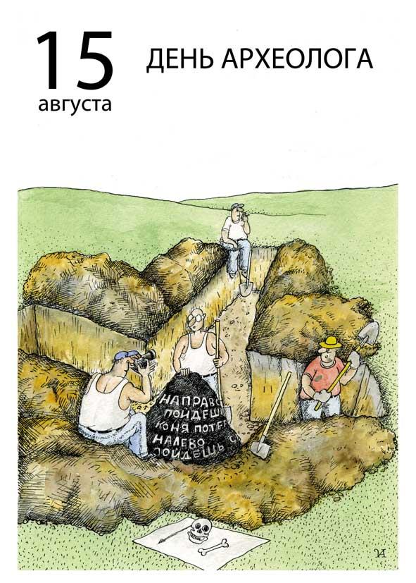 Открытки на день археолога, открытки