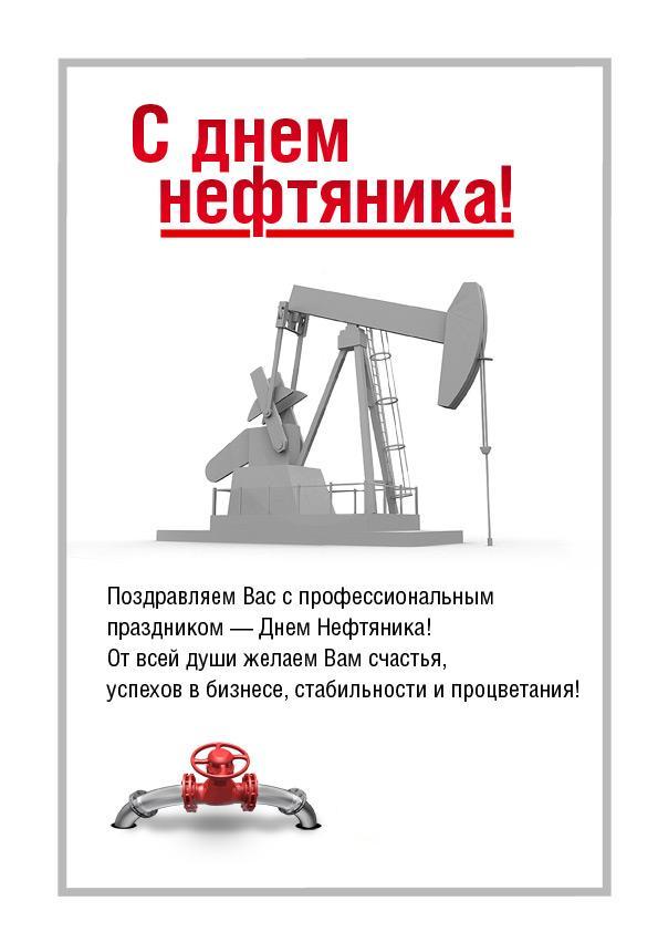 Поздравление ко дню нефтяника коротко проза 94