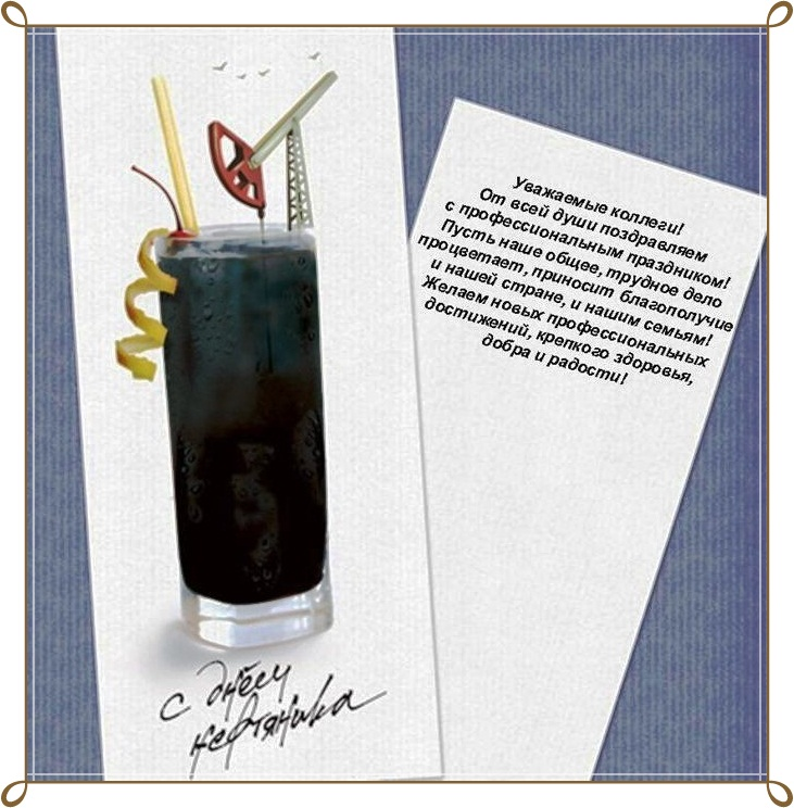 С днем нефтяника открытки поздравления