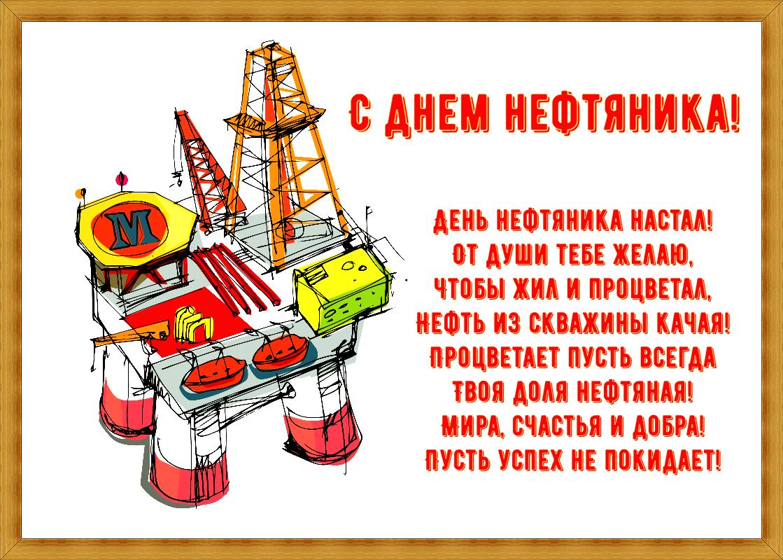 пауков открытки прикольные к дню нефтяника решила дюфом