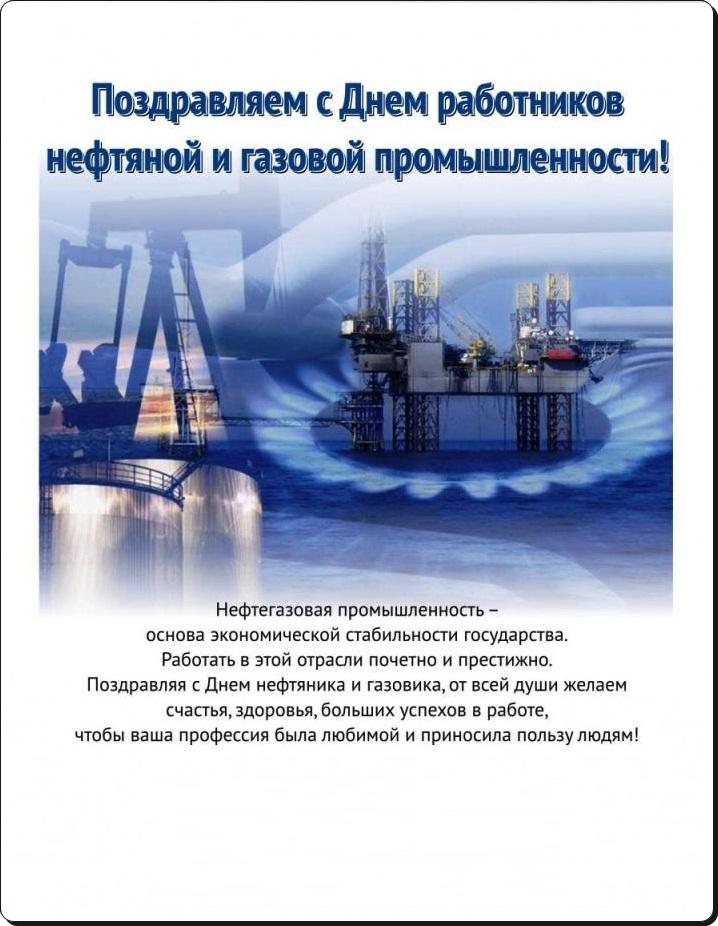 Поздравления с днем нефтяной и газовой промышленности открытка