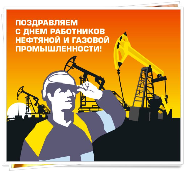 Открытка нефтяная и газовая промышленность, прикольные картинки