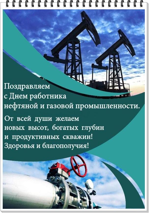 Поздравления с днем работника нефтяника