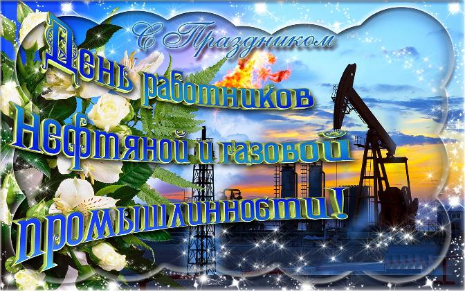 Открытка к дню газовой и нефтяной промышленности