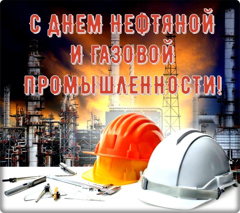 Открытка к дню нефтяника фото