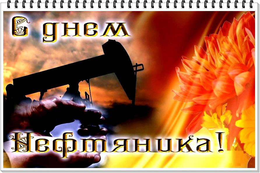 Открытки с днем нефтяника 2019