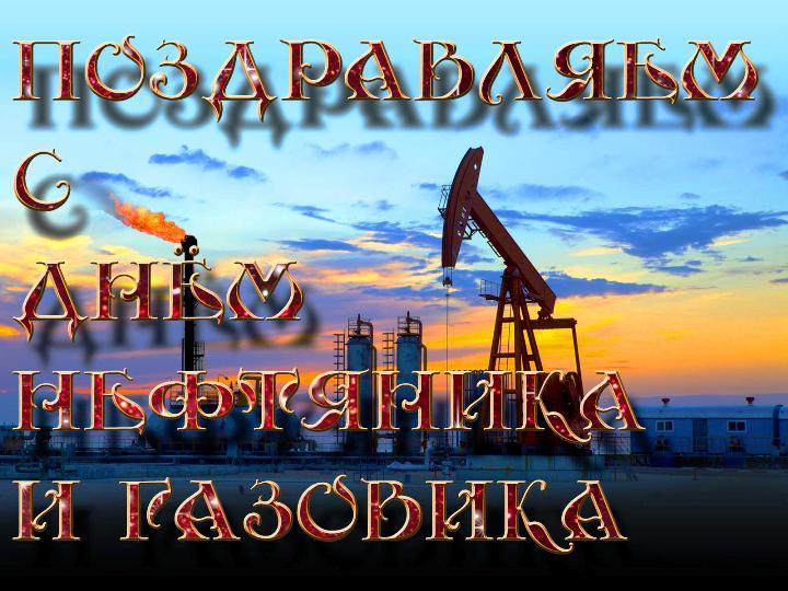 картинки прикольные хорошего дня нефтянику высокому содержанию калия