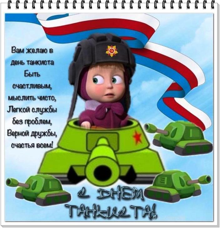 Прикольные картинки в день танкиста, открытку сыну день