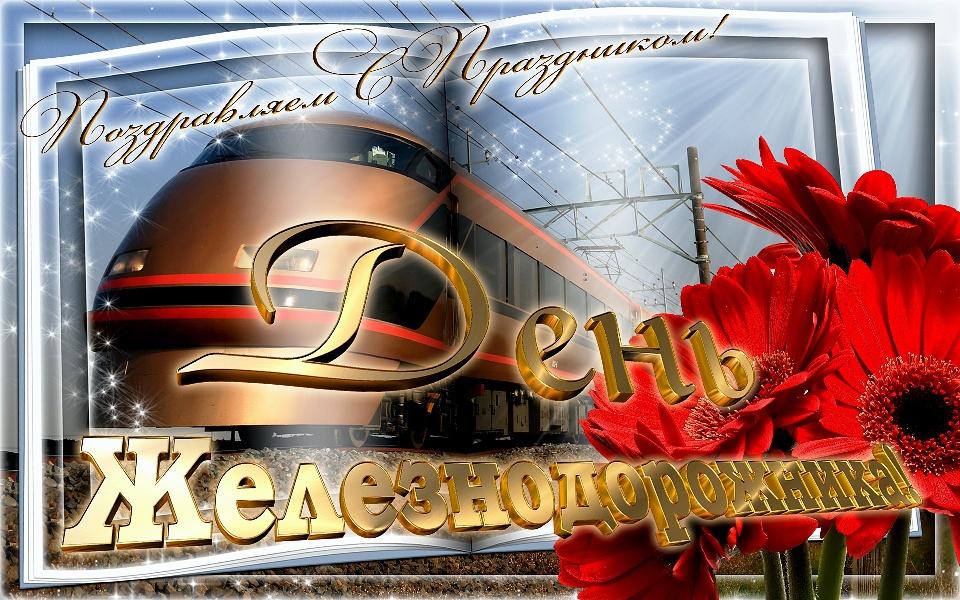 Гиф открытки с днем железнодорожника
