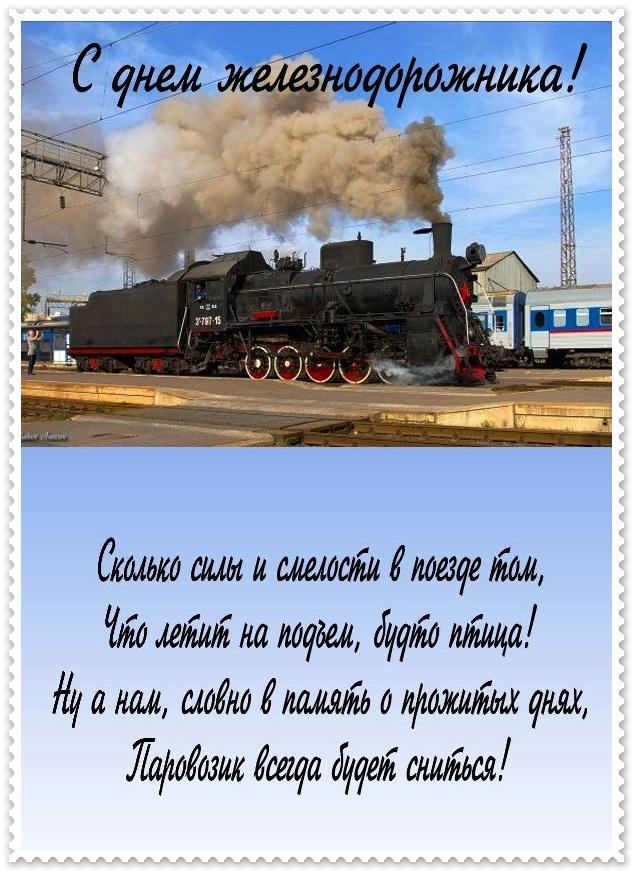 стихи о поездах и железной дороге зрительный нерв содержит