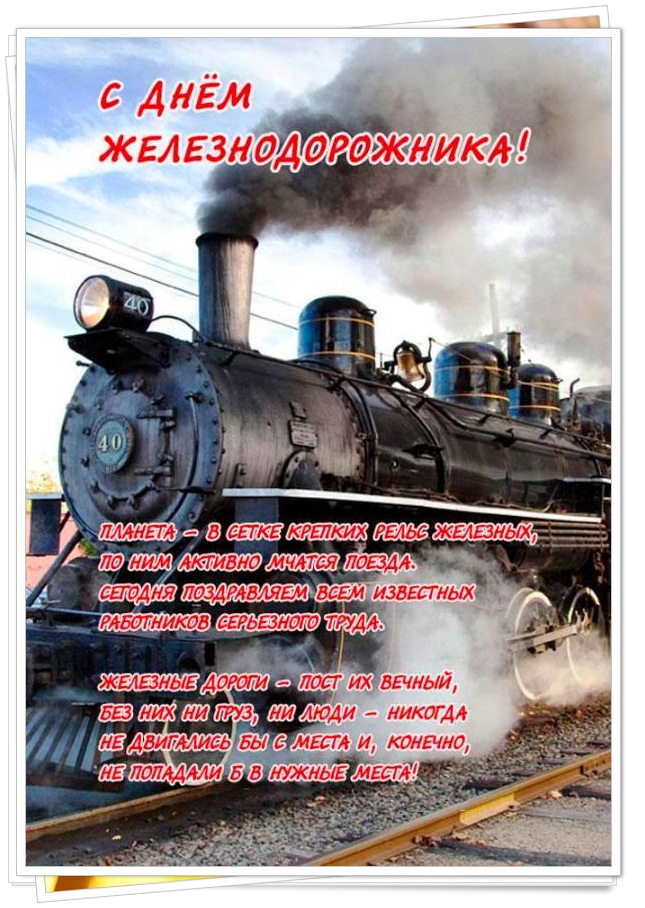 серьезные поздравления с днем железнодорожника в стихах пресса