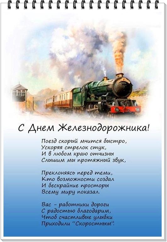 Смешное поздравление с днем железнодорожника путейцам