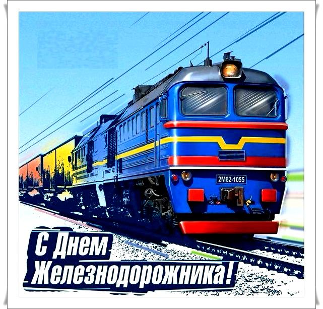 Двигающаяся картинка, открытки с поздравлением работников железной дороги