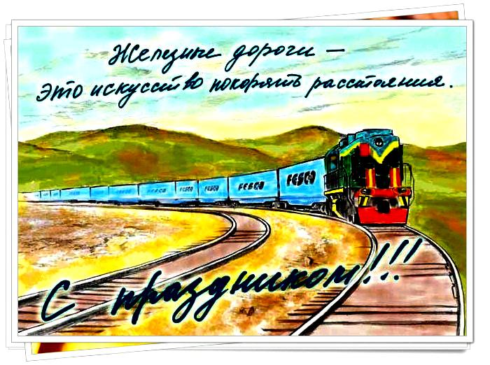 открытку с днем железной дороги это фотосъемка определенным