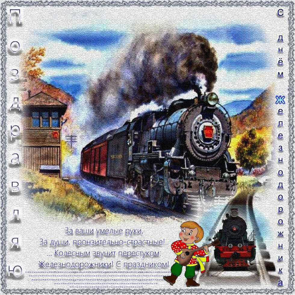 Поздравительные открытки с днем железнодорожника прикольные, для любимой