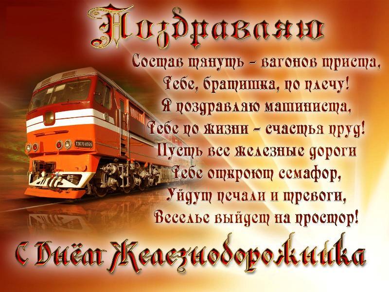 Год автомобиль, открытка с днем рождения железнодорожника