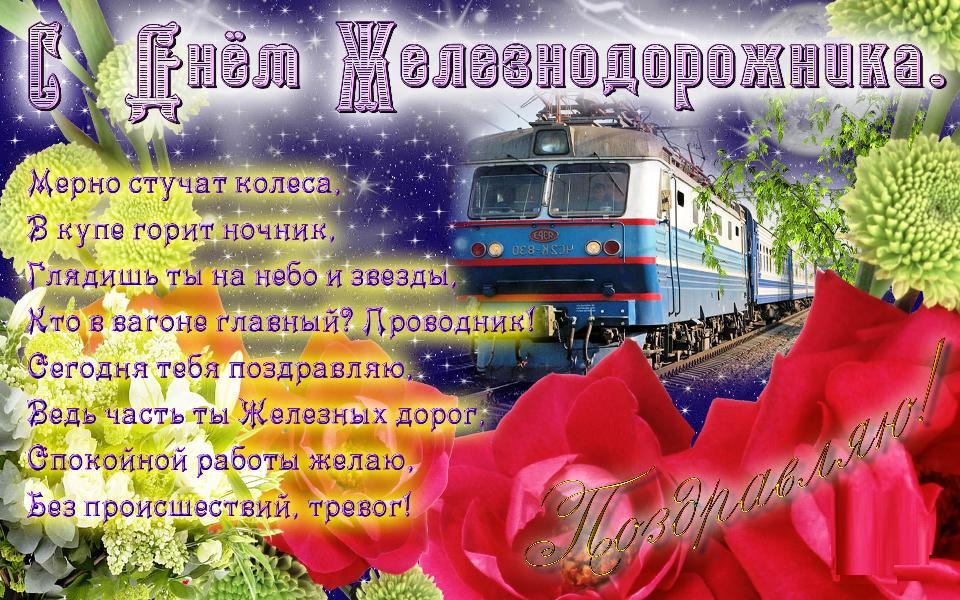 Поздравления с днем железнодорожника ютуб