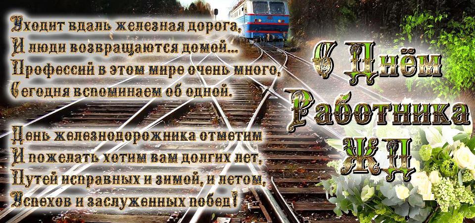 Поздравление железнодорожнику стихи