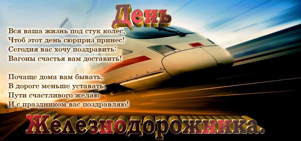 нем стихи машинисту с днем железнодорожника россии победу этом